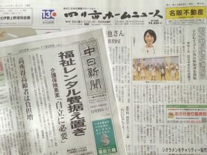 四日市ホームニュース(11/26号)