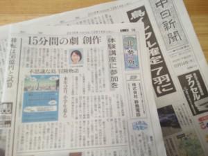中日新聞(12/14)