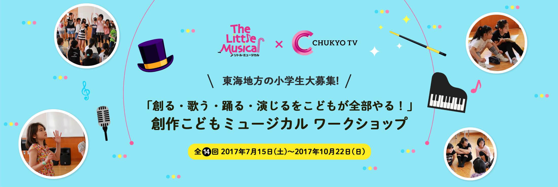 リトル・ミュージカル×中京テレビ 創作ミュージカル・ワークショップ