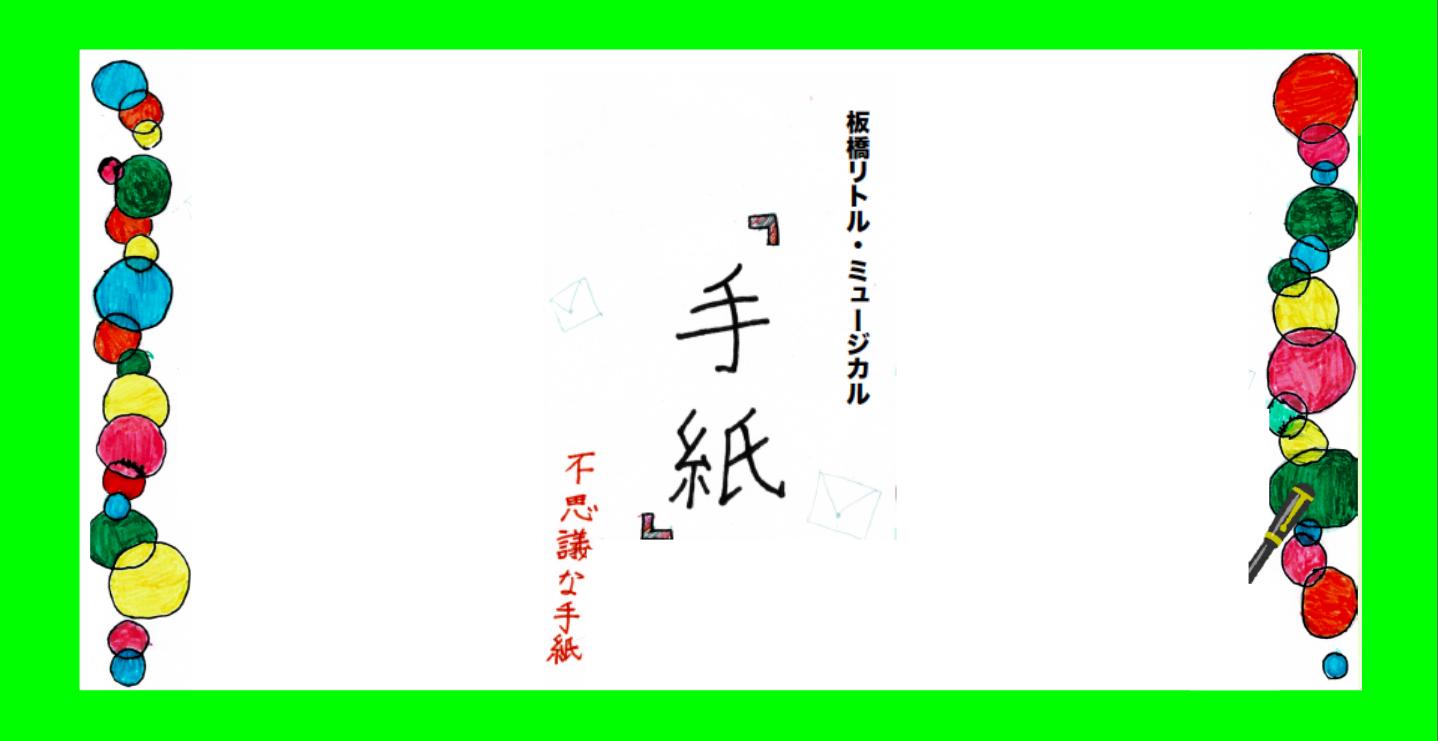 itabashi2019