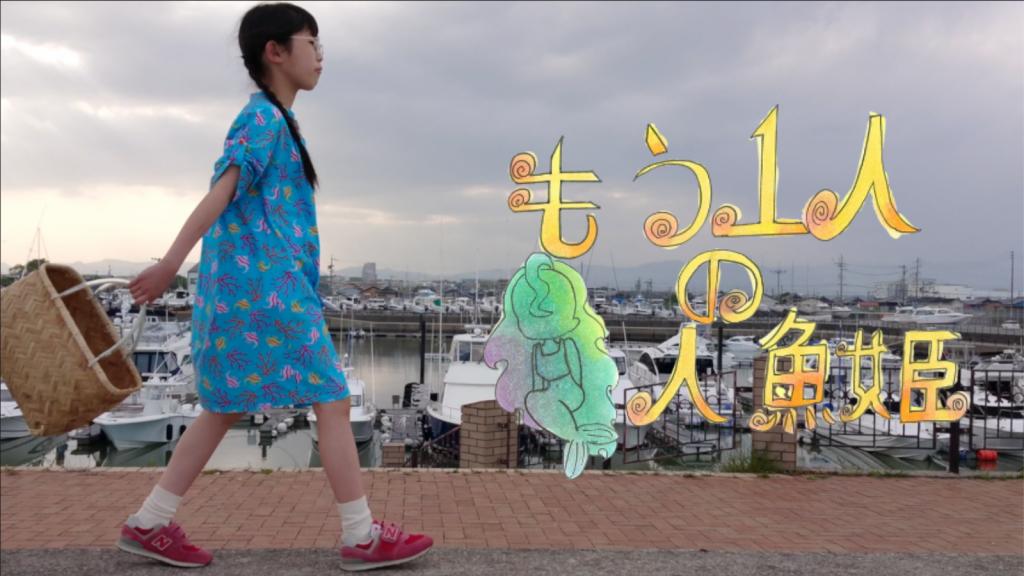 しーやま しーぽん(小5)監督作品 『もう一人の人魚姫』* 海辺に座っているおばあちゃん それは元人魚姫だった!? おばあちゃんに話しかけた女の子が聞いた美しくも悲しい過去とは… 結末やいかに