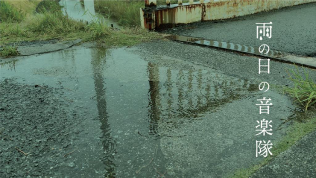 田中萌絵(小5)監督作品 『雨の日の音楽隊』 のんは、雨が大嫌い。 ある買い物の帰り道にのんちゃんと母は、不思議なものを見つけました。そこでは、虫たちが雨の音のリズムに乗って、音楽を奏でていました。それを見たのんは…!
