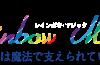 魔女伝説 レインボウ・マジック(渋谷2017)